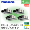 パナソニック Hシリーズ 天井ビルトインカセット形 ECONAVI PA-P224F6HV 同時ダブルツイン 8馬力相当