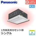 パナソニック Gシリーズ 1方向天井カセット形 標準 PA-P40DM6SGN PA-P40DM6GN シングル 1.5馬力相当