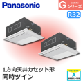 パナソニック Gシリーズ 1方向天井カセット形 標準 PA-P80DM6SGDN PA-P80DM6GDN 同時ツイン 3馬力相当