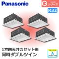 パナソニック Gシリーズ 1方向天井カセット形 標準 PA-P160DM6GVN 同時ダブルツイン 6馬力相当