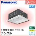 パナソニック Gシリーズ 1方向天井カセット形 ECONAVI PA-P40DM6SG PA-P40DM6G シングル 1.5馬力相当