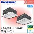 パナソニック Gシリーズ 1方向天井カセット形 ECONAVI PA-P80DM6SGD PA-P80DM6GD 同時ツイン 3馬力相当