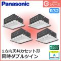 パナソニック Gシリーズ 1方向天井カセット形 ECONAVI PA-P160DM6GV 同時ダブルツイン 6馬力相当