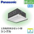 パナソニック Hシリーズ 1方向天井カセット形 標準 PA-P40DM6SHN PA-P40DM6HN シングル 1.5馬力相当