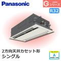 パナソニック Gシリーズ 2方向天井カセット形 標準 PA-P112L6GN シングル 4馬力相当