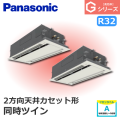 パナソニック Gシリーズ 2方向天井カセット形 標準 PA-P112L6GDN 同時ツイン 4馬力相当