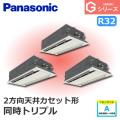 パナソニック Gシリーズ 2方向天井カセット形 標準 PA-P160L6GTN 同時トリプル 6馬力相当