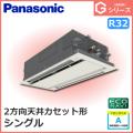 パナソニック Gシリーズ 2方向天井カセット形 ECONAVI PA-P160L6G シングル 6馬力相当