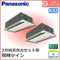 パナソニック Gシリーズ 2方向天井カセット形 ECONAVI PA-P112L6GD 同時ツイン 4馬力相当