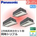 パナソニック Gシリーズ 2方向天井カセット形 ECONAVI PA-P160L6GT 同時トリプル 6馬力相当
