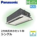 パナソニック Hシリーズ 2方向天井カセット形 標準 PA-P112L6HN シングル 4馬力相当