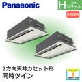 パナソニック Hシリーズ 2方向天井カセット形 標準 PA-P280L6HDN 同時ツイン 10馬力相当