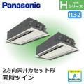 パナソニック Hシリーズ 2方向天井カセット形 標準 PA-P112L6HDN 同時ツイン 4馬力相当