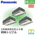 パナソニック Hシリーズ 2方向天井カセット形 標準 PA-P224L6HTN 同時トリプル 8馬力相当