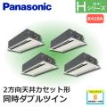 パナソニック Hシリーズ 2方向天井カセット形 標準 PA-P280L6HVN 同時ダブルツイン 10馬力相当