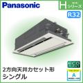 パナソニック Hシリーズ 2方向天井カセット形 ECONAVI PA-P112L6H シングル 4馬力相当