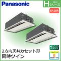 パナソニック Hシリーズ 2方向天井カセット形 ECONAVI PA-P224L6HD 同時ツイン 8馬力相当
