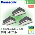 パナソニック Hシリーズ 2方向天井カセット形 ECONAVI PA-P224L6HT 同時トリプル 8馬力相当