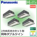 パナソニック Hシリーズ 2方向天井カセット形 ECONAVI PA-P224L6HV 同時ダブルツイン 8馬力相当