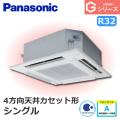 パナソニック Gシリーズ 4方向天井カセット形 標準 PA-P140U6GN シングル 5馬力相当