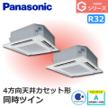 パナソニック Gシリーズ 4方向天井カセット形 標準 PA-P140U6GDN 同時ツイン 5馬力相当