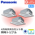 パナソニック Gシリーズ 4方向天井カセット形 標準 PA-P140U6GTN 同時トリプル 5馬力相当