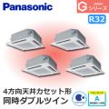 パナソニック Gシリーズ 4方向天井カセット形 標準 PA-P160U6GVN 同時ダブルツイン 6馬力相当