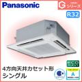 パナソニック Gシリーズ 4方向天井カセット形 ECONAVI PA-P140U6G シングル 5馬力相当