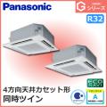 パナソニック Gシリーズ 4方向天井カセット形 ECONAVI PA-P140U6GD 同時ツイン 5馬力相当