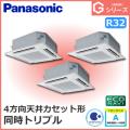 パナソニック Gシリーズ 4方向天井カセット形 ECONAVI PA-P140U6GT 同時トリプル 5馬力相当