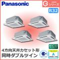 パナソニック Gシリーズ 4方向天井カセット形 ECONAVI PA-P160U6GV 同時ダブルツイン 6馬力相当