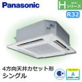 パナソニック Hシリーズ 4方向天井カセット形 標準 PA-P140U6HN シングル 5馬力相当