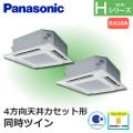 パナソニック Hシリーズ 4方向天井カセット形 標準 PA-P280U6HDN 同時ツイン 10馬力相当