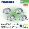 パナソニック Hシリーズ 4方向天井カセット形 標準 PA-P224U6HVN 同時ダブルツイン 8馬力相当