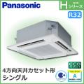 パナソニック Hシリーズ 4方向天井カセット形 ECONAVI PA-P140U6H シングル 5馬力相当