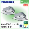 パナソニック Hシリーズ 4方向天井カセット形 ECONAVI PA-P224U6HD 同時ツイン 8馬力相当
