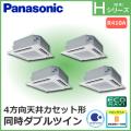 パナソニック Hシリーズ 4方向天井カセット形 ECONAVI PA-P224U6HV 同時ダブルツイン 8馬力相当