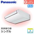 パナソニック Gシリーズ 天井吊形 標準 PA-P50T6SGN PA-P50T6GN シングル 2馬力相当