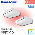 パナソニック Gシリーズ 天井吊形 標準 PA-P160T6GDN 同時ツイン 6馬力相当