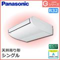 パナソニック Gシリーズ 天井吊形 ECONAVI PA-P50T6SG PA-P50T6G シングル 2馬力相当