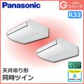 パナソニック Gシリーズ 天井吊形 ECONAVI PA-P160T6GD 同時ツイン 6馬力相当