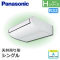 パナソニック Hシリーズ 天井吊形 標準 PA-P50T6SHN PA-P50T6HN シングル 2馬力相当