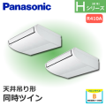 パナソニック Hシリーズ 天井吊形 標準 PA-P224T6HDN 同時ツイン 8馬力相当