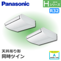 パナソニック Hシリーズ 天井吊形 標準 PA-P160T6HDN 同時ツイン 6馬力相当