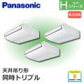 パナソニック Hシリーズ 天井吊形 標準 PA-P224T6HTN 同時トリプル 8馬力相当
