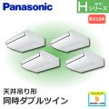 パナソニック Hシリーズ 天井吊形 標準 PA-P224T6HVN 同時ダブルツイン 8馬力相当