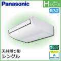 パナソニック Hシリーズ 天井吊形 ECONAVI PA-P50T6SH PA-P50T6H シングル 2馬力相当