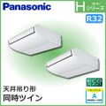 パナソニック Hシリーズ 天井吊形 ECONAVI PA-P160T6HD 同時ツイン 6馬力相当