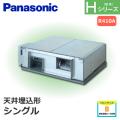 パナソニック Hシリーズ 天井埋込形 PA-P280E6HN シングル 10馬力相当