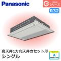 パナソニック Gシリーズ 高天井用1方向カセット形 標準 PA-P56D6SGN PA-P56D6GN シングル 2.3馬力相当